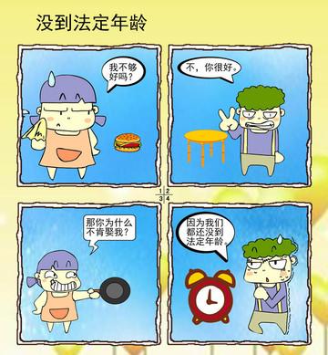 繁华都市里,小保安陈扬以 -没到法定年龄漫画 10已完结 在线漫画