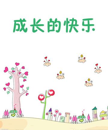 繁华都市里,小保安陈扬以 -成长的快乐漫画 10已完结 在线漫画